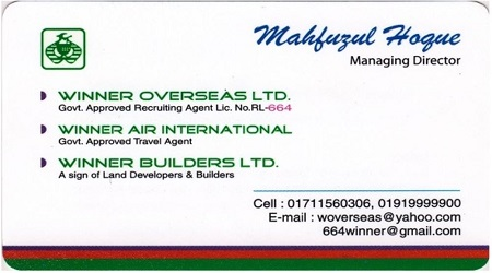 Visiting Card of Best Manpower Recruiting Company - Winner Overseas